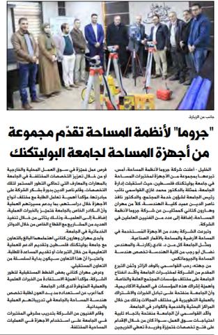 Palestine Polytechnic University (PPU) - اخبار جامعة بوليتكنك فلسطين الأربعاء كانون الثاني في الصحف المحلية