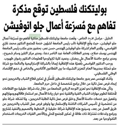 Palestine Polytechnic University (PPU) - اخبار جامعة بوليتكنك فلسطين الأربعاء 14 شباط2018