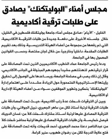 Palestine Polytechnic University (PPU) - مجلس أمناء جامعة بوليتكنك فلسطين يصادق على مجموعة من طلبات الترقية الأكاديمية عبر الصحف المحلية