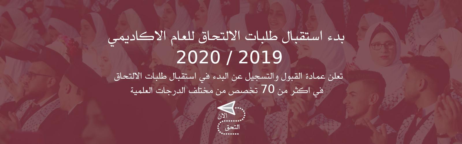 Palestine Polytechnic University (PPU) - التحق الان