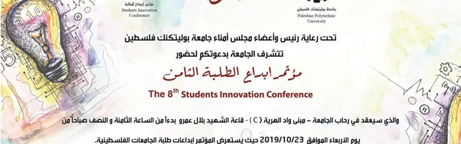 Palestine Polytechnic University (PPU) - مؤتمر إبداع الطلبة الثامن 2019