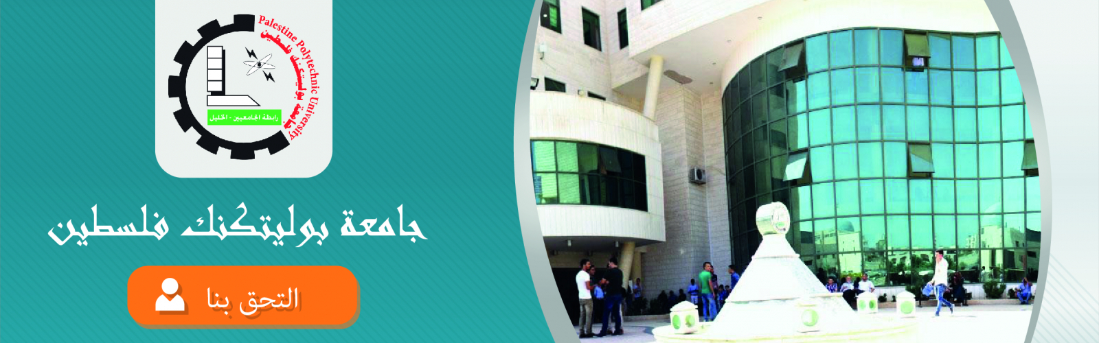 Palestine Polytechnic University (PPU) - التحق بنا