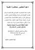 """Palestine Polytechnic University (PPU) - دعوة لحضور ورشة عمل بعنوان أنظمة الطاقة الشمسية المتصلة بالشبكة """"الواقع والجدوى الاستثمارية"""""""