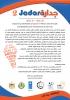 Palestine Polytechnic University (PPU) - فتح باب التسجيل في مبادرة التمكين الريادي جدارة في نسختها الثانية
