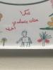 Palestine Polytechnic University (PPU) - وفد من طلبة جامعة بوليتكنك فلسطين يزور مؤسسة مستشفى سرطان الأطفال 57357 في القاهرة