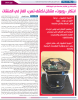 """Palestine Polytechnic University (PPU) - ابتكار """"روبوت"""" متنقل لكشف تسرب الغازات في المنشآت"""