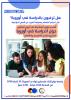 Palestine Polytechnic University (PPU) - هل ترغب بالدراسة في أوروبا؟ هل لديك اهتمام بمعرفة المزيد عن المنح الدراسية؟ انت مدعو للمشاركة في اليوم المفتوح حول الدراسة في أوروبا لتشجيع التبادل التعليمي و الثقافي