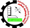 """Palestine Polytechnic University (PPU) - انتهاء التحضيرات للمؤتمر الوطني الأول حول """"سيقنة اللغة الإنجليزية وفق التجربة الفلسطينية"""""""