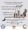"Palestine Polytechnic University (PPU) -  ورشة عمل حول  ""تقييم الاثر البيئي"""