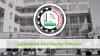 Palestine Polytechnic University (PPU) - بالفيديو برنامج ماجستير التكنولوجيا الحيوية المشترك بين جامعة بوليتكنك فلسطين وجامعة بيت لحم