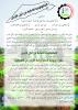 """Palestine Polytechnic University (PPU) - جامعة بوليتكنك فلسطين تعلن عن """"مسابقة التكنولوجيا الذكية من أجل الارض"""""""