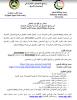 Palestine Polytechnic University (PPU) -  الإعلان عن فتح باب الالتحاق في برنامج الماجستير في المحاسبة والتمويل المشترك بين جامعة بوليتكنك فلسطين وجامعة القدس المفتوحة