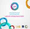 Palestine Polytechnic University (PPU) - اعلان بدء التسجيل في الموسم السادس من برنامج تميز