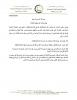 Palestine Polytechnic University (PPU) - بيان صادر عن مجلس عمداء جامعة بوليتكنك فلسطين