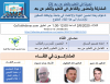 Palestine Polytechnic University (PPU) - دعوة لحضور لقاء حول (التعليم والتعلم عند بعد المشاركة والحضور والتفاعل)