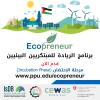 Palestine Polytechnic University (PPU) - دعوة لتقديم طلب المشاركة في برنامج الريادة للمبتكرين البيئيين Ecopreneur