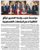 Palestine Polytechnic University (PPU) - أخبار جامعة بوليتكنك فلسطين لشهر كانون الثاني 1/2020