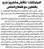 Palestine Polytechnic University (PPU) - أخبار جامعة بوليتكنك فلسطين لشهر آب 8/2020