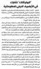 Palestine Polytechnic University (PPU) - أخبار جامعة بوليتكنك فلسطين لشهر أيلول 9/2020