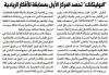 Palestine Polytechnic University (PPU) - أخبار جامعة بوليتكنك فلسطين لشهر تشرين الثاني 11/2020