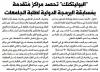 Palestine Polytechnic University (PPU) - أخبار جامعة بوليتكنك فلسطين لشهر كانون الأول 12/2020