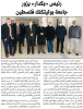 Palestine Polytechnic University (PPU) - أخبار جامعة بوليتكنك فلسطين لشهر آذار 3/2021