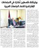Palestine Polytechnic University (PPU) - أخبار جامعة بوليتكنك فلسطين لشهر  نيسان 4/2021