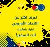 "Palestine Polytechnic University (PPU) - الاعلان عن فعالية الاتحاد الاوروبي لطلبة الجامعة ""أنت السفير"""