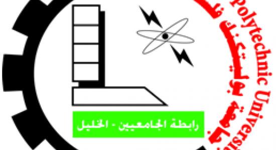 Palestine Polytechnic University (PPU) - جامعة بوليتكنك فلسطين تفوز بجائزة المهندس زهير حجاوي للبحث العلمي على مستوى جامعات الوطن  في العديد من المجالات
