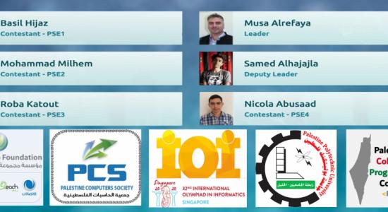 Palestine Polytechnic University (PPU) - جامعة بوليتكنك فلسطين تشارك في انطلاق فعاليات الاولمبياد الدولي للمعلوماتية