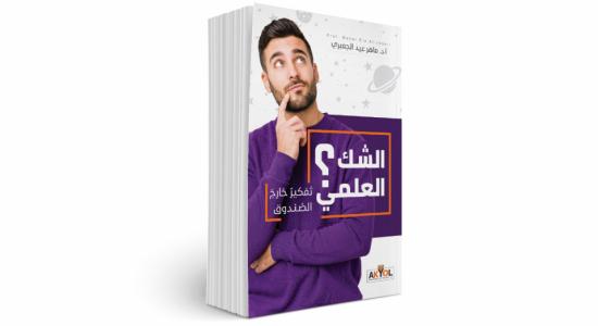 """Palestine Polytechnic University (PPU) - """"الشك العلمي تفكير خارج الصندوق""""  كتاب جديد للبروفيسور ماهر الجعبري"""